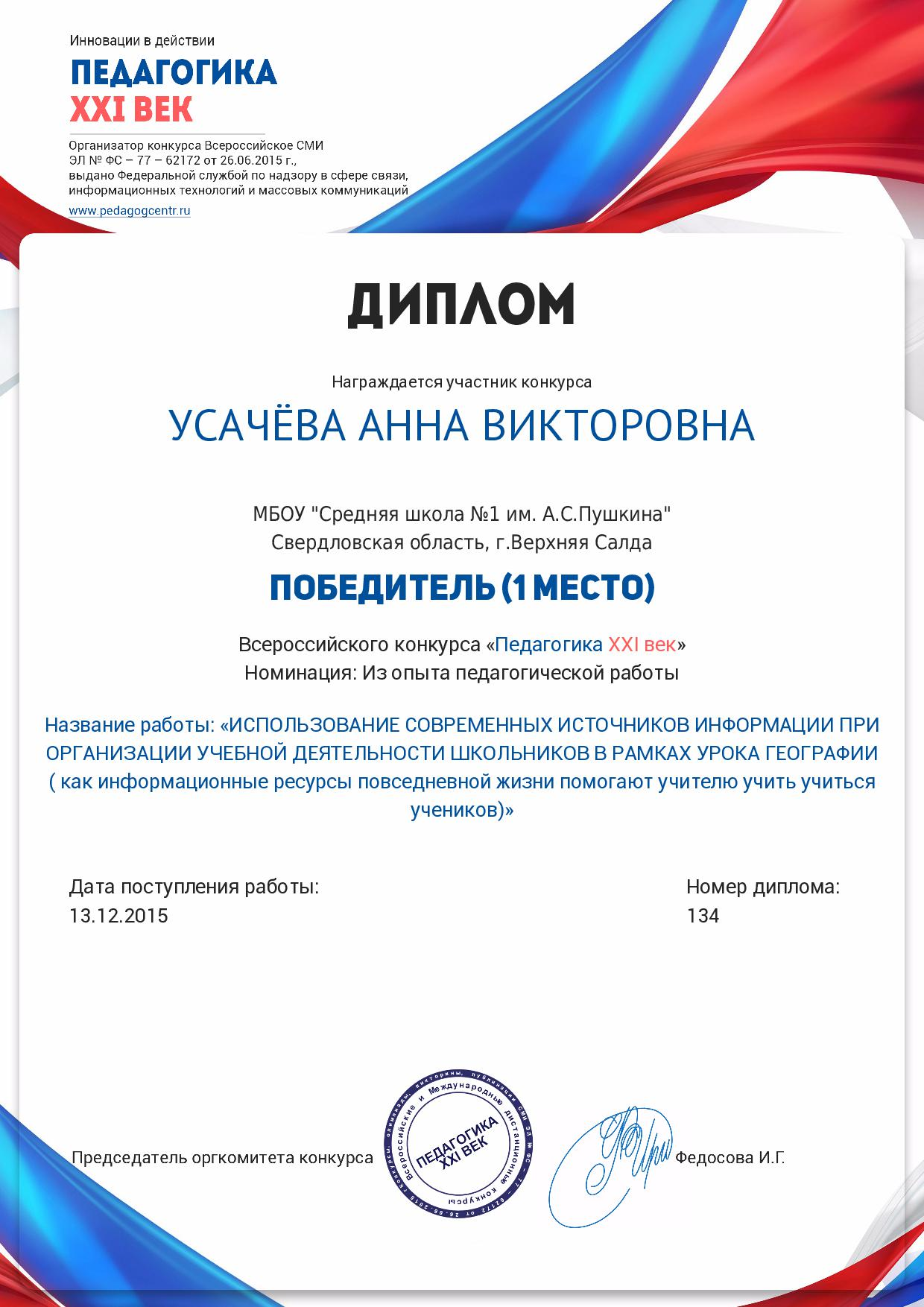 Всероссийский конкурс педагогика 21 века